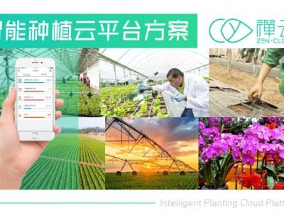 智能化种植系统