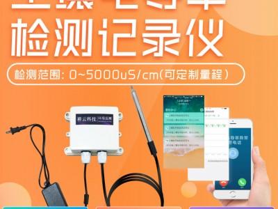智能土壤电导率检测仪(联网)