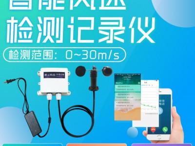 智能风速检测仪(联网)