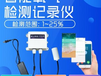 智能氧气记录仪(联网)