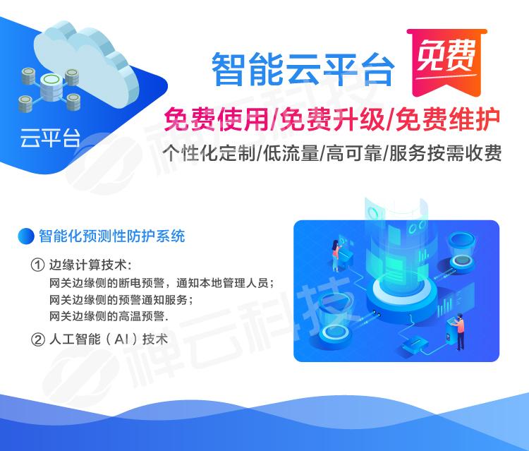 智能水位记录仪(联网)