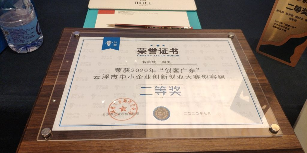 """快讯!我司荣获2020年""""创客广东""""(云浮赛区)创新创业大赛二等奖"""